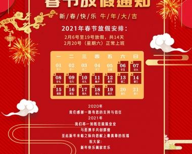 深圳市思卡乐科技有限公司2021年春节放假通知