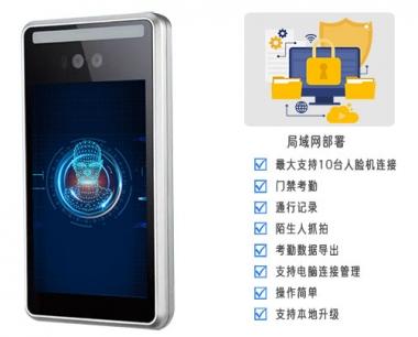福建泉州某机械厂采用思卡乐专业人脸识别设备