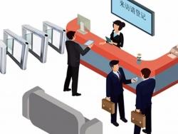 访客登记系统基本登记流程介绍