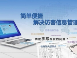 智能访客系统提高访客登记效率和企业形象