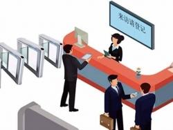 访客预约登记管理系统主要功能介绍