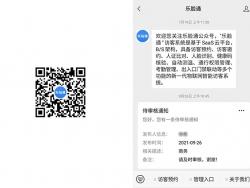 微信访客预约登记系统解决方案