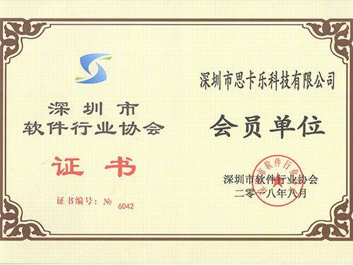 软件协会证书